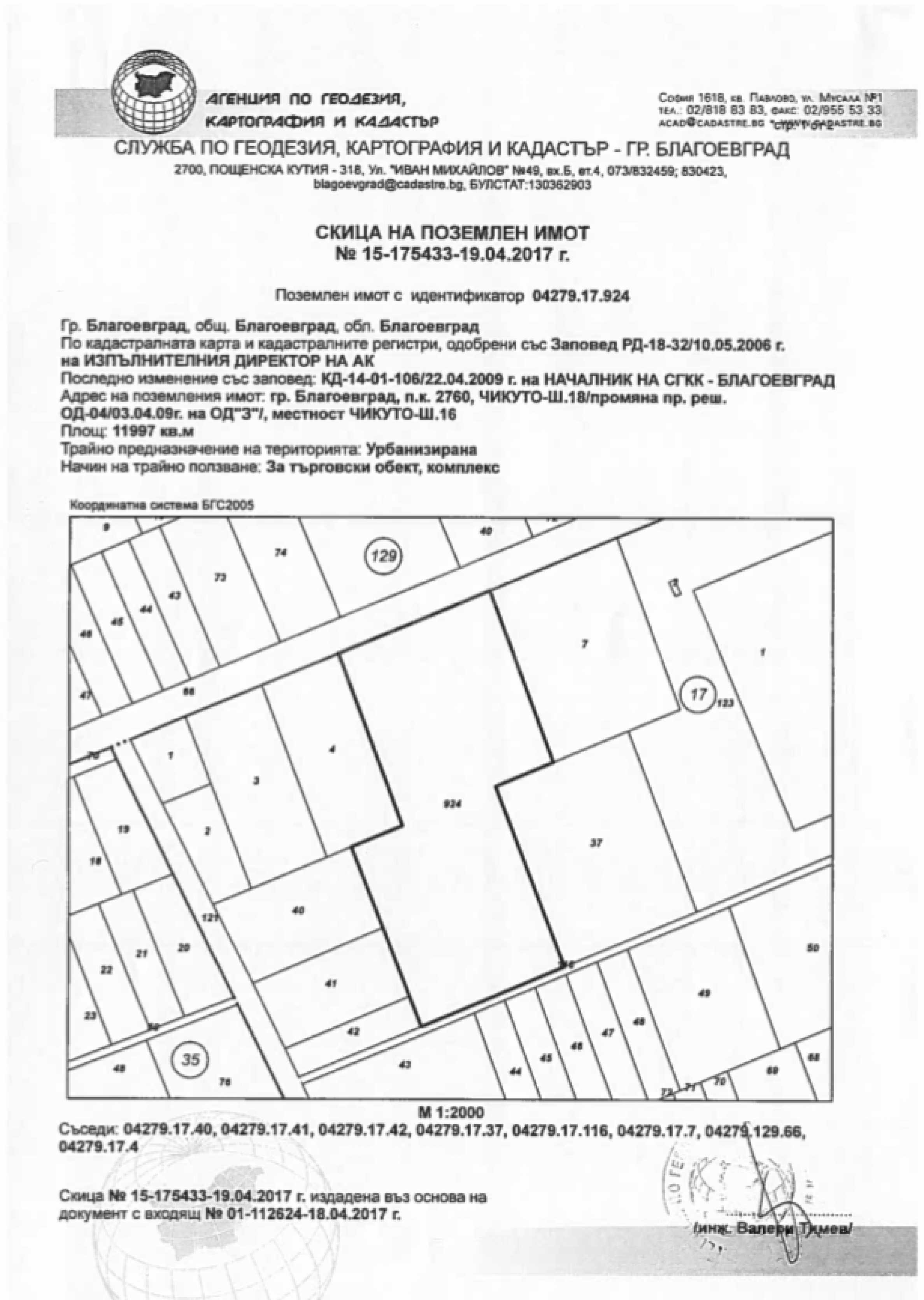 Reguliertes Grundstück mit einer sehr guten Lage in Blagoewgrad 3