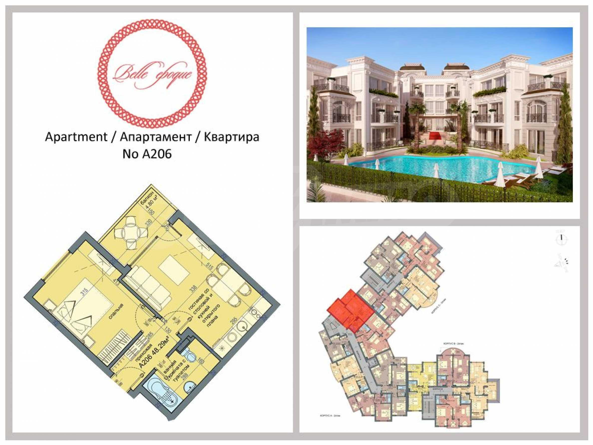 Първокласен двустаен апартамент в Belle Époque Beach Residence (ап. №A 206) 24