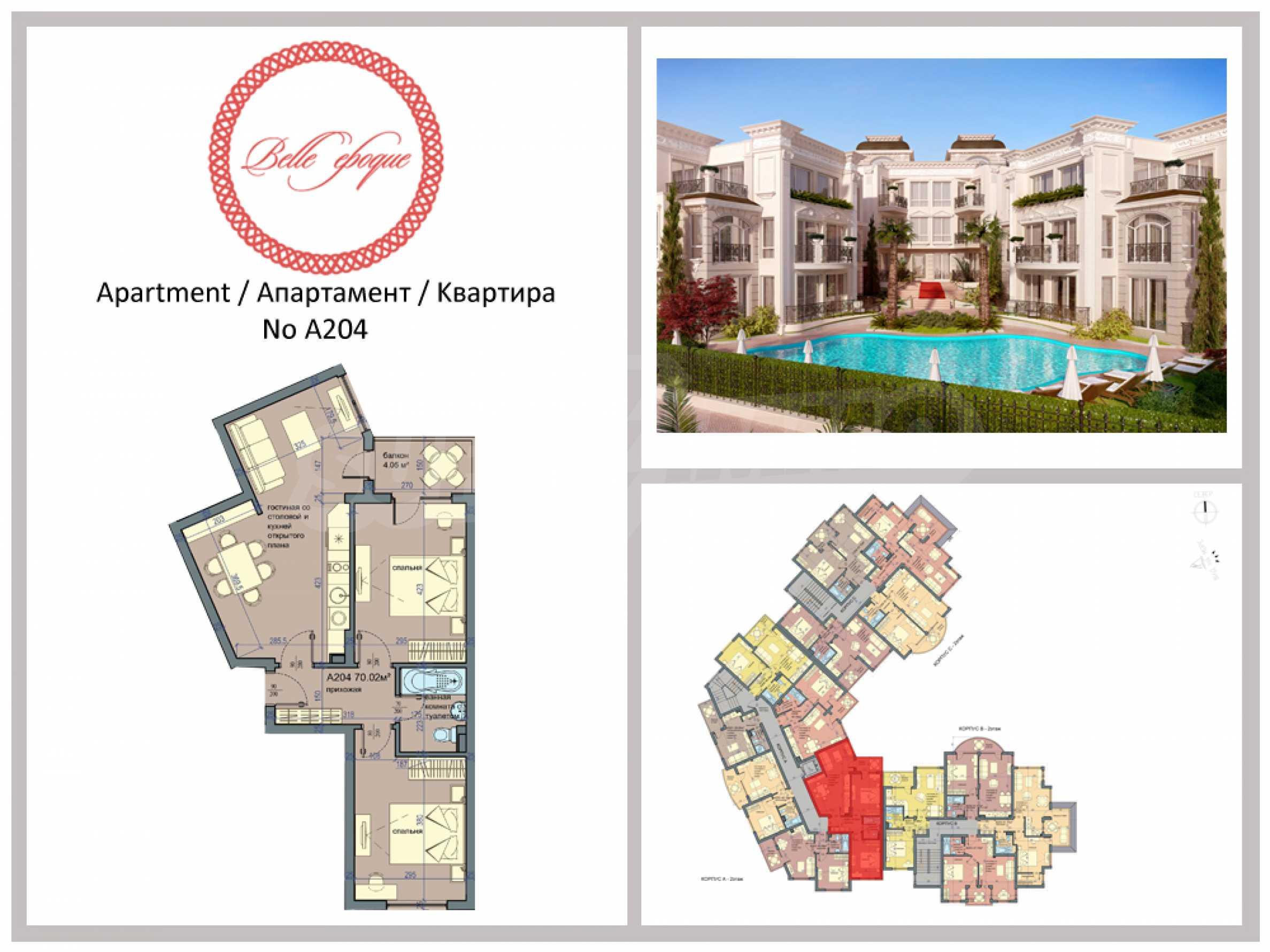 Дизайнерски апартамент с 2 спални в луксозната морска резиденция Belle Époque в Лозенец 60